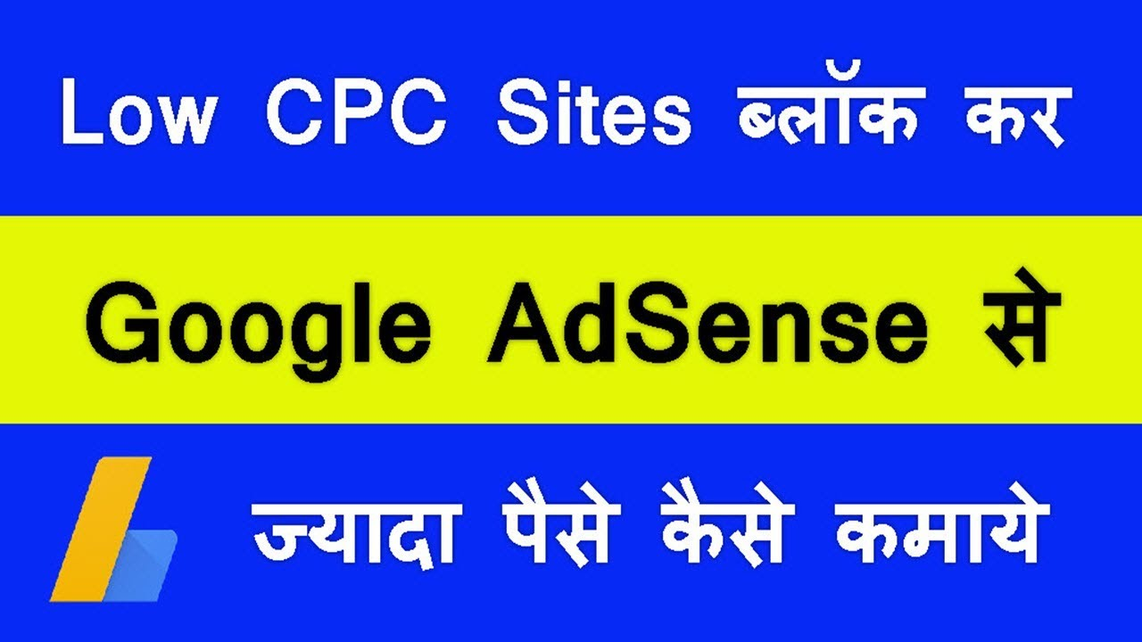 Low CPC sites block kar google adsense se jyada paise kaise kamaye
