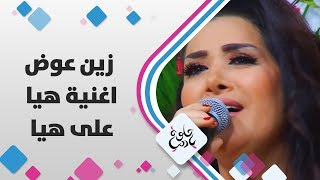 الفنانة زين عوض والزميل فؤاد الكرشة - اغنية هيا على هيا