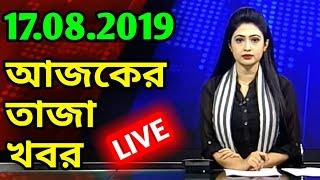 Bangla News Today 17 August 2019   BD News Today   Bangladesh News Today   Bangla TV News Today