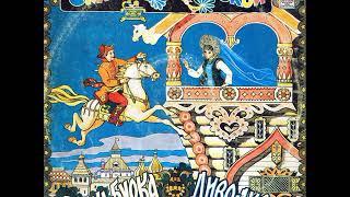 Сивка Бурка. Диво Дивное. М50-43367. 1981