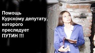 СРОЧНО! Ольге  Ли нужна помощь. Мафия Путина.