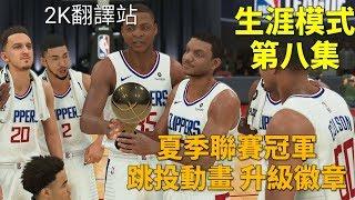 【ChrisSmoove中文】NBA2K20 生涯模式 第八集 夏季聯賽冠軍!跳投動畫 和徽章!