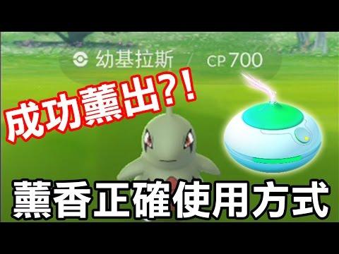 【Pokémon Go】真的成功召喚30等由基拉了!!薰香其實很好用!!