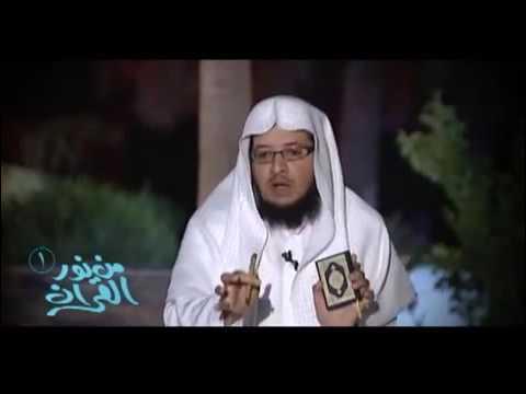 من نور القرآن الحلقة الحادية والعشرون