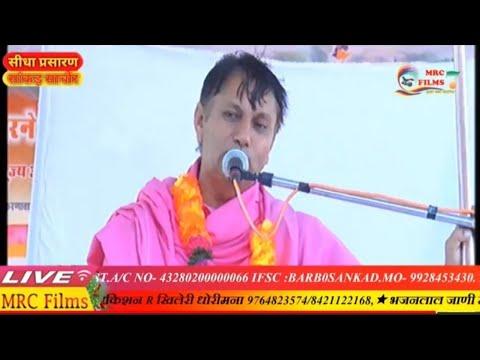 🔴 Live ।।- 5 Day विराट जांभाणी हरि कथा  श्री गुरु जंभेश्वर उधान एंव पर्यावरण संस्थान सांकड़.सांचौर