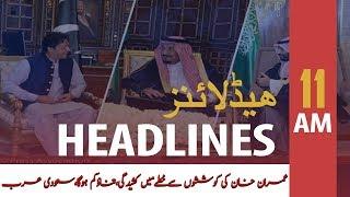 ARY News Headlines| Saudi Arabia agrees to forward PM Imran's peace initiative | 11 AM | 16 Oct 2019