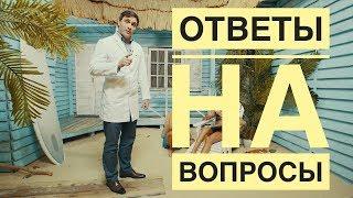 Пластический хирург Максим Нестеренко отвечает на вопросы. Увеличение груди.