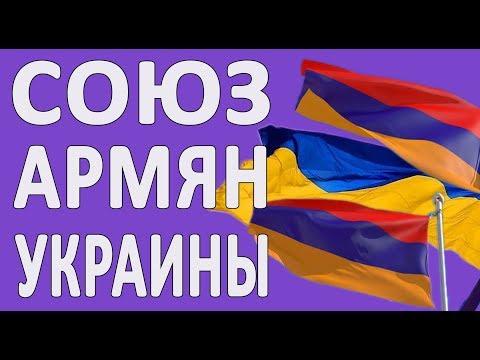 Деятельность Союза армян Украины: есть ли смысл? #новости2019