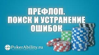 Покер обучение | Префлоп. Поиск и устранение ошибок