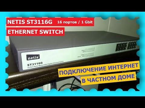 🔶 Интернет коммутатор NETIS ST3116G в частном доме - монтаж подключение - проверка соединений RJ-45