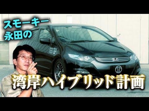 スモーキー永田
