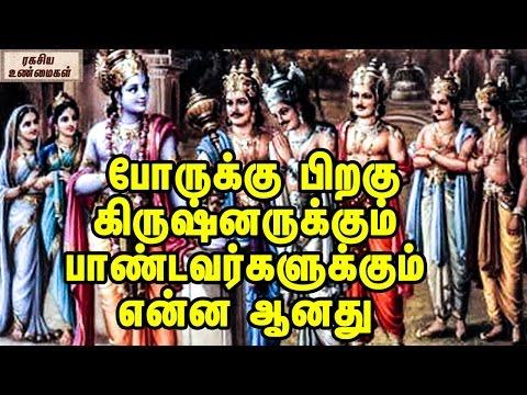 போருக்கு பிறகு கிருஷ்னருக்கும் பாண்டவர்களுக்கும் என்ன ஆனது || what happened to krishna and pandavas?