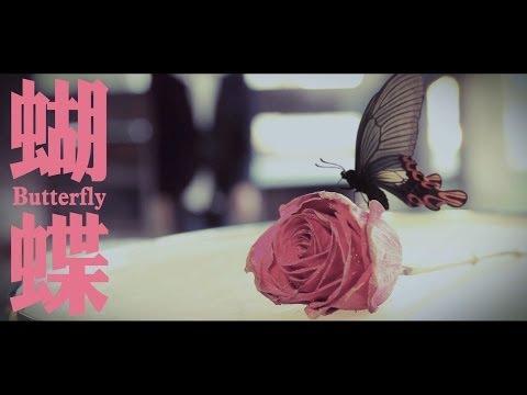 【MV首播 】Contrary Think逆思樂團 - Butterfly 蝴蝶  「The Code 代號」微電影主題曲