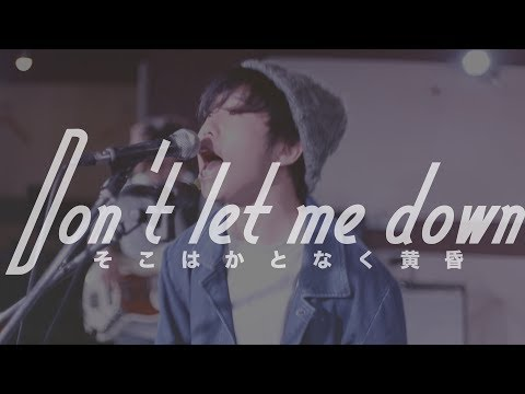 Don't let me down / そこはかとなく黄昏【OFFICIAL MUSIC VIDEO】