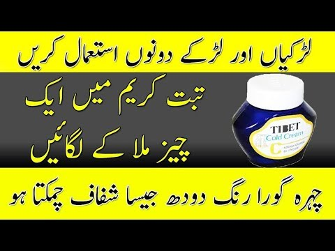 Mix One Thing In Tibat Careem And Get Magically Skin Whitening Very Fast At Home In Urdu 🔥
