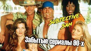 Забытые сериалы 90-х