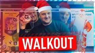 Новогодний Walkout от Деда Мороза // Рандом на 2017 рублей