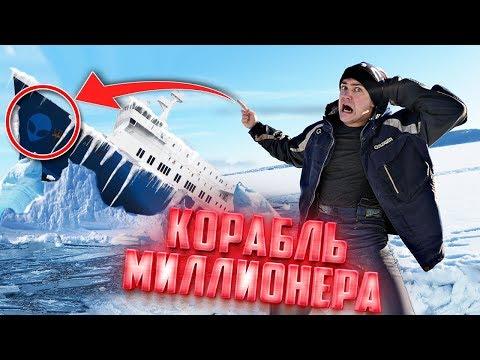 Нашли потерянный корабль миллионера во льдах