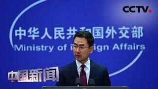 [中国新闻] 中国外交部:愿同意大利新政府继续务实合作 互利共赢 | CCTV中文国际