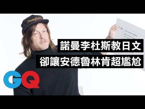《陰屍路》諾曼李杜斯教安德魯林肯「說日文」:所有記者都傻眼! 鄉民大哉問 GQ Taiwan
