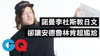 《陰屍路》諾曼李杜斯教安德魯林肯「說日文」:所有記者都傻眼!|鄉民大哉問|GQ Taiwan
