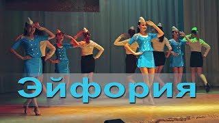 """Ансамбль современного танца """"Эйфория"""" - Экипаж. EUPHORIA."""