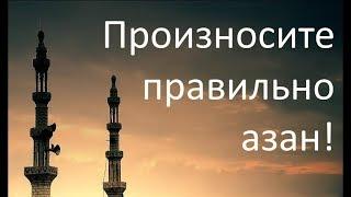 азан и как его правильно произносить. Часть 1. Провел урок: Мухаммад Аббас абу 'Абдуллах