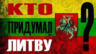 Откуда взялась современная Литовская Республика