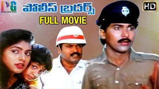 Police Brothers Telugu Full Movie | Vinod Kumar | Roja | Babu Mohan | Indian Video Guru