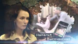 Ржавчина 2 серия (2014)