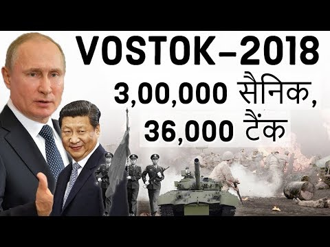 Vostok 2018 - Russia's Largest Military Exercise - Russia - China - Geopolitics