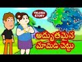 Telugu Stories for Kids - అద్భుతమైన మామిడి చెట్టు | Magical Mango Tree | Telugu Kathalu | Koo Koo TV