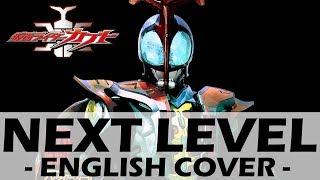 NEXT LEVEL (English Cover) - Kamen Rider Kabuto Opening