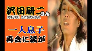 沢田研二さん、元妻・伊藤エミさんとの間に誕生した一人息子と25年ぶりの再会に涙が止まらない。 二度とこの様な素晴らしい歌手は出ないと思うほど、素晴らしいザ・ ...