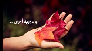خاطرة لا تيأس / بصوت أحمد نور .