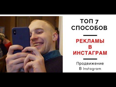 Топ 7 способов Рекламы в Инстаграм. Реклама в Инстаграм. Виды Рекламы в Инстаграм.