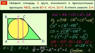Задание 3 ЕГЭ по математике. Урок 85