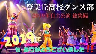 【TDC】登美丘高校ダンス部 自主公演「journey」