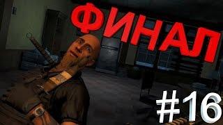 �������� ���� Прохождение Far Cry 3 (Сложность: Чемпион) #16 Воин ФИНАЛ ������