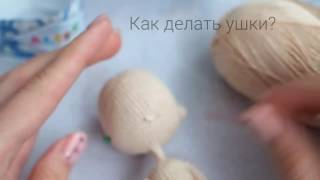 Амигуруми кукла. Как связать куклу. Уши. Crochet amigurumi doll