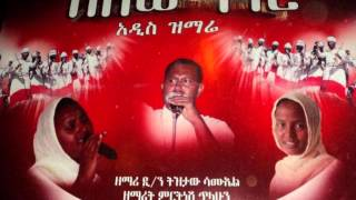 Zerefe new song_alew neger.wmv MP3