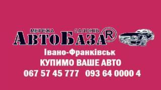 видео Викуп авто (063) 930-90-90