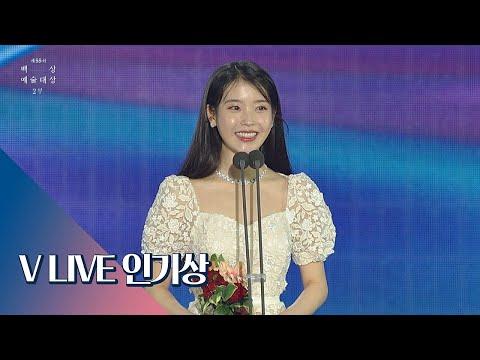 [55회 백상] V LIVE 인기상 - 이지은(Lee Ji-Eun, IU), 도경수(Doh Kyung-Soo)