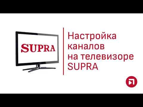 телевизор супра инструкция по настройке каналов