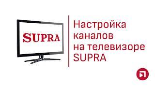 Інструкція з налаштування телевізора Supra