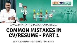CV mistakes - the top 5 CV mistakes + how to avoid them