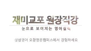 [오창영어학원]삼성영어코아루 오창명문캠퍼스