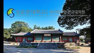 Sungkyunkwan University Graduate School of Global Insurance and Pension