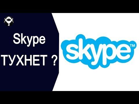 Skype ТУХНЕТ? Есть ли достойная замена?✅