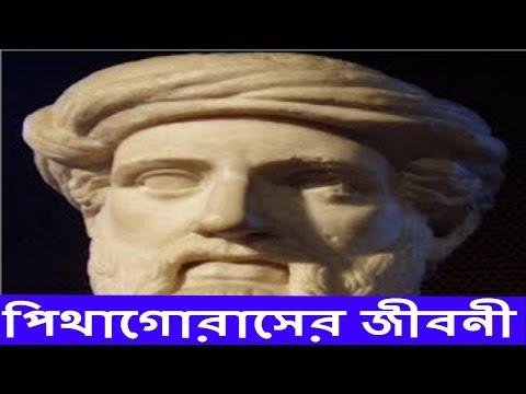 পিথাগোরাসের সংক্ষিপ্ত জীবনী || The Life Of Pythagoras
